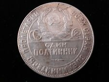 Russian Soviet silver coin 50 kopeks #BB5