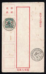 China 1931 cover airmail R!R!R!