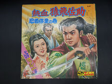vintage Japanese SAMURAI Ninja picture book & record Japan RARE storybook flexi