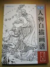 Ancient Beauty Kung Fu Samurai Outline Chinese painting Tattoo Reference book