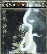 ONMYO-ZA ONMYOUZA-GARYO-TENSEI-JAPAN CD G50