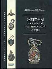 Russia Russian Medal Silver Gold Jetton Order Enamel Reference Book Catalog