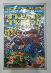 MARVEL GRAND GUIGNOL Vintage 70s KABANAS No6 Greek Edition still sealed see cond