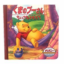 Disney Winnie The Pooh Golden Collection Japanese Illustrated Board Books 2009