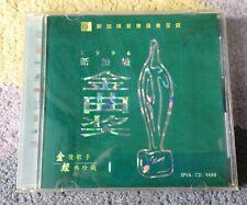 MusicCD4U CD Mavis Hee Xu Mei Jing 許美靜群星 1996 新加坡金曲奖 Kit Chan Jeff Chang
