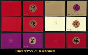 CHINA 2016-1 2017-1 2018-1 2019-1 2020-1 2021-1 BOOKLET Monkey PIG Rat Ox Stamps