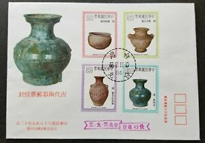 [SJ] Taiwan Ancient Chinese Pottery 1979 Antique Earthenware Craft (FDC) *c scan