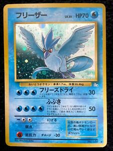 Japanese Pokemon Card - old back Pocket Monsters Fossil Set Holo rare - Articuno