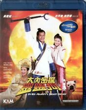 "Louis Koo ""On His Majesty's Secret Service"" Sandra Ng 2009 HK Region A Blu-Ray"