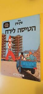 The adventures of Tintin by Herge DESTINATION MOON COMICS HEBREW EDITION 1987