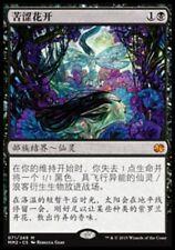 [WEMTG] Bitterblossom - Modern Masters 2015 Edition - Chinese - NM - MTG