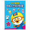 Pororo the Little Penguin Mini Sticker Book Animation Children Kids Gift