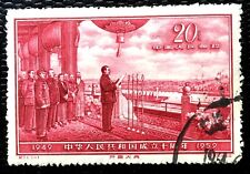 China Stamps SC #456 Mao Proclaiming Republic Used,1959