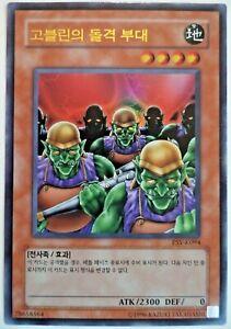 YUGIOH GOBLIN ATTACK FORCE PSV-K094 KOREAN ULTRA RARE NEAR MINT