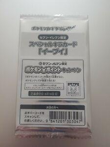 Very Rare Sealed 7-11 Pokemon Fair 2013 EEEVEE & PIKACHU 235-BW/P Promo Holo