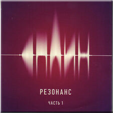 REZONANS. CHAST 1 - SPLIN RUSSIAN ROCK BRAND NEW CD 2014