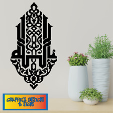 LARGE WALL ART STICKER, Calligraphy, Arabic, Decor Modern Choose from any colour