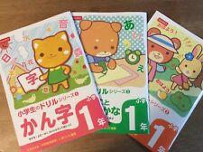 3 Livres Pour Apprendre Les Kanjis Niveau 1 Japonais Kanji Book From Japan