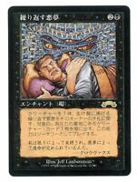 Recurring Nightmare - JAPANESE ASIAN - Exodus - MTG Magic