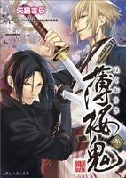 Hakuouki Novel 3 2011 Japan Book B's-LOG Bunko