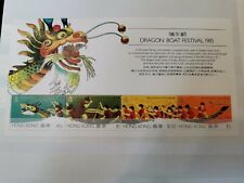 HONG KONG SGMS492 1985 DRAGON BOAT FESTIVAL MNH