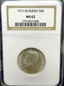 Russia 1912 EB Silver 50 Kopeks Nicholas II  Russian Empire NGC MS62. Rare Grade