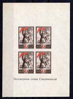 Russia, SSSR, 1945, SC 970 SS, MI BLOCK 5N MNH, STALINGRAD BATTLE