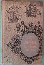 Book in Russian People ship oceans 6000 year old Люди корабли океаны