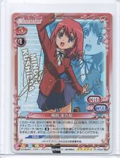 Precious Memories Toradora Minori Kushieda Holo-foil gold signed TCG anime card