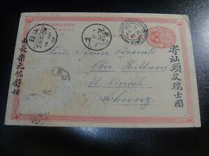 CHINA 1905 1c Imperial Postal Card Swatow to Switzerland,L@@K
