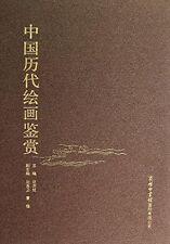 中国历代绘画鉴赏 Appreciation of Chinese painting in the past dynasties – chinese