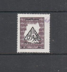 SUDAN   1995 CONSULAR SERVICE 20DS REVENUE STAMP