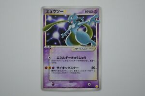 Mewtwo Gold Star EX Holon Phantoms Gift Box Promo Japanese Pokemon Card