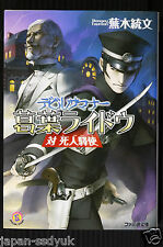 JAPAN novel: Shin Megami Tensei:Devil Summoner:Raidou Kuzunoha vs. Shibitoekishi