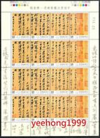 CHINA TAIWAN 1995 Full S/S Calligraphy Cold Food by Su Shi stamps