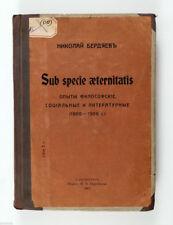 1907 Imperial Russia БЕРДЯЕВ Опыты Философские Russian Book Lifetime Edition