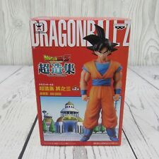 "Dragon Ball Z Son Gokou ""The Figure Collection"" Goku Figure Banprsto Vol 2"