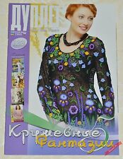 Duplet 133 Magazine Crochet Patterns Ukrainian Russian Book Lace