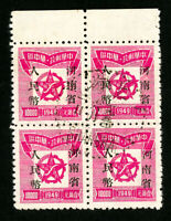 China PRC Stamps # 6L81 XF Rare Used Block of 4 Scott Value $900.00