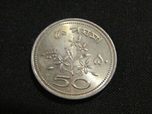 Pakistan 1972 50 Paisa unc Coin