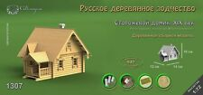 Wooden building Model kit  1/72 Watch house, XIX century SV Model 1307