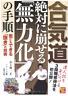 Aikido Muryoka Book & DVD by Kyoichi Inoue Yoshinkan Martial Arts