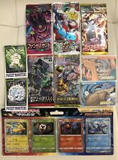 Pokemon Card Phantom Gate & Shining Legend Special Booster Pack Set +Promo Cards
