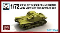 S-model SP072003 1/72 L3/33 Light Tank with 20mm AT Gun (1pcs) Hot