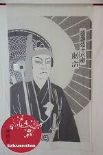 NOREN JAPANESE KABUKI MADE IN JAPAN ΙΑΠΩΝΙΑ ΚΟΥΡΤΙΝΟ TENDA GIAPPONESE CURTAIN