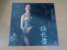 【 kckit 】ANITA MUI CHINA MAINLAND LP 梅艷芳 ( 中國版) 黑膠唱片 LP619 P2