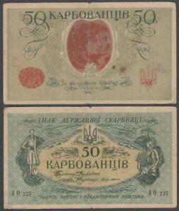 Ukraine, 50 Karbovantsiv, ND (1918), VF+++ (small edge notch), P-6(b)