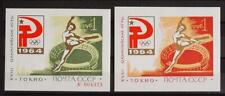 RUSSIA 1964 OLYMPICS, RARE XF MNH** Sheets, Block 33, Soviet Union, CCCP