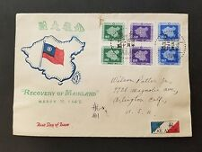 1957  Republic of China(Taiwan) FDC- nice Catchet