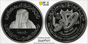 EMIRATES , SILVER 50 DIRHAMS 1999 ABU DHABI 30TH ANNI. PCGS PR68DC (ST2) , RARE